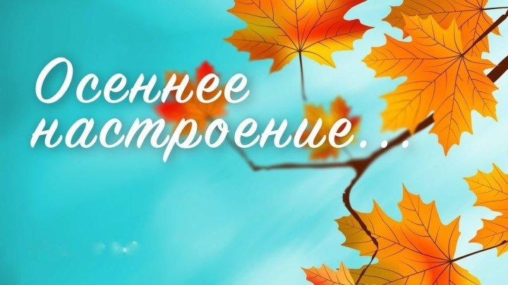 Осенние настроение!