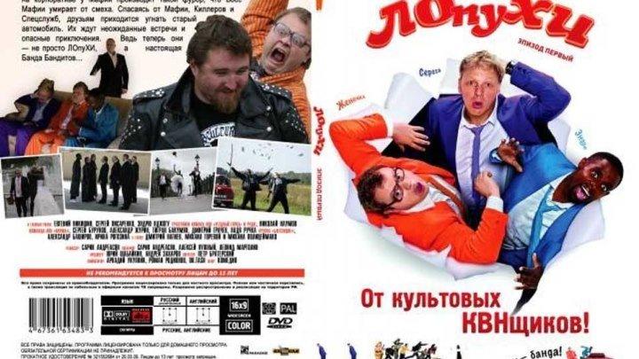 """Х/ф """"ЛОпуХИ"""" Эпизод Первый(2009)Комедия"""