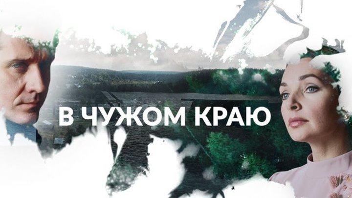 В чужом краю 10-13 серия 2018