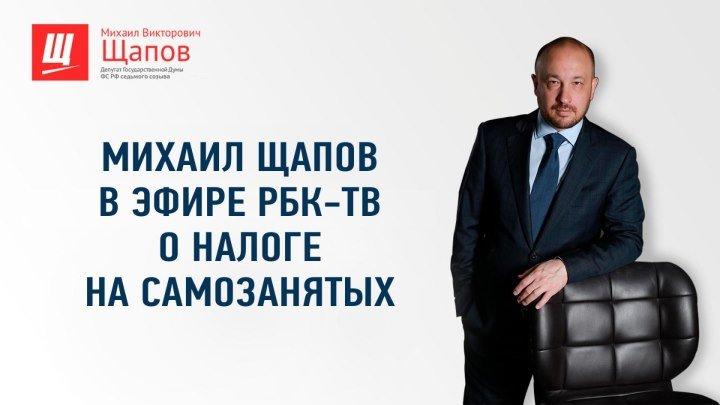 Михаил Щапов в эфире РБК-ТВ о налоге на самозанятых