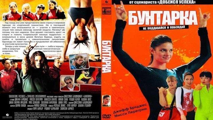 Бунтарка (Джессика Бендинджер) [2006, США, Германия, комедия, драма, спорт]