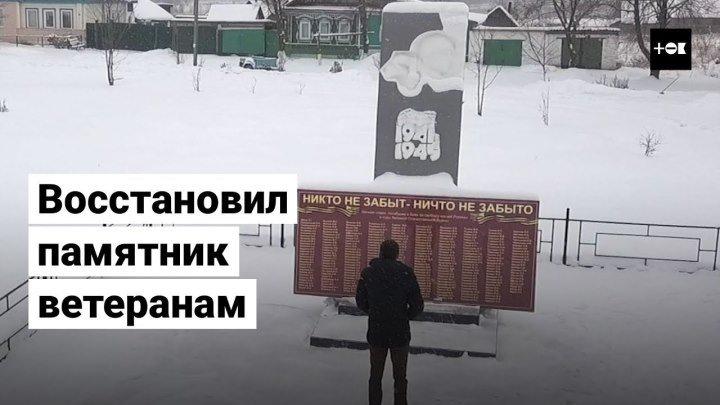 «Мы живы за счет них»: простой лесоруб восстановил памятник ветеранам ВОВ з