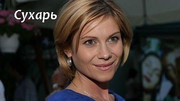 """МЕЛОДРАМА """"СУХАРЬ"""""""