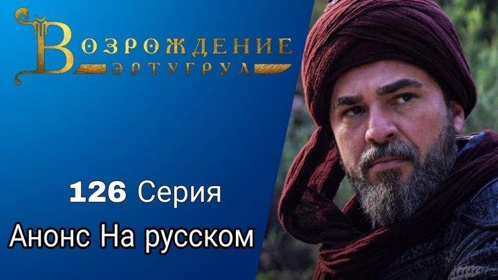 Эртугрул 126 АнонсНа русском