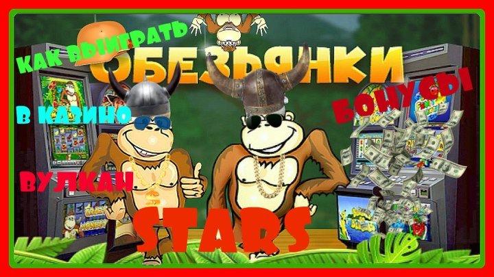 (ССЫЛКА В ОПИСАНИИ ВИДЕО) Бонусы Игрового Автомата Обезьянки(Crazy Monkey).Игра в Крейзи Манка с Выводом средств