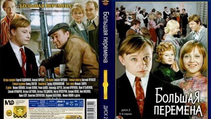 Большая перемена (1972) СССР.3серия.