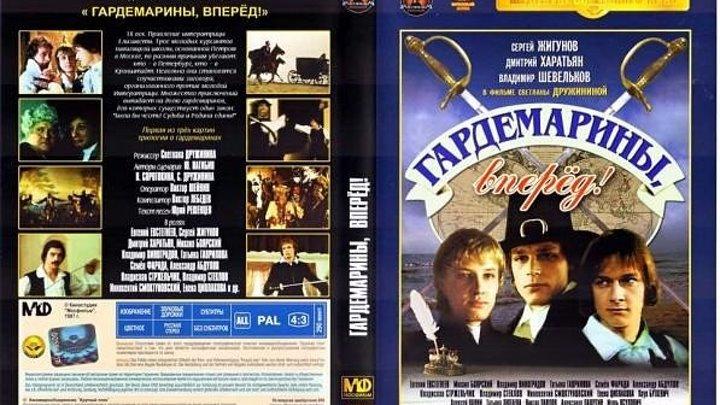 Гардемарины, вперед! (1987) СССР.4серия.