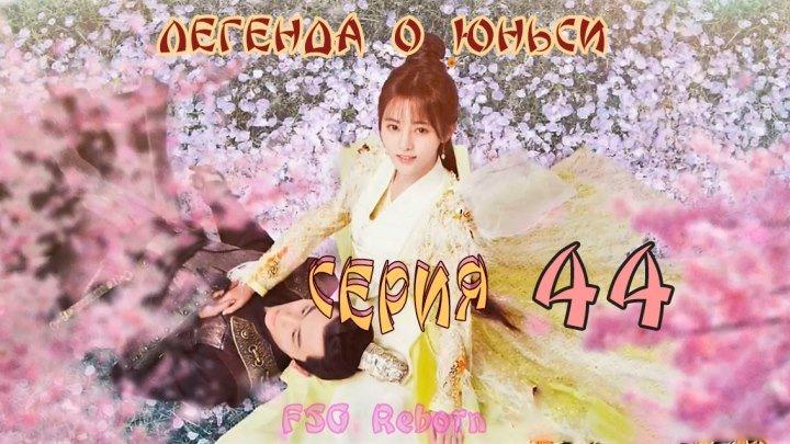 [Fsg Reborn] Legend of Yun Xi | Легенда о Юньси - 44 серия
