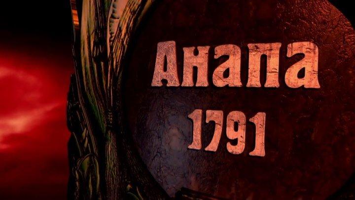 """"""" Неизвестные Битвы России """" ( Анапа . 1791 )"""