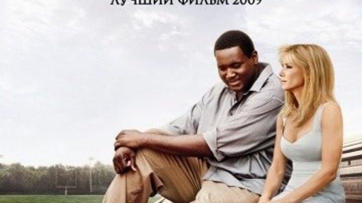 Невидимая сторона (2009).Драмы / Спортивные