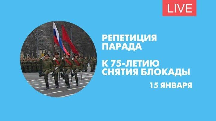 Репетиция парада к 75-летию снятия блокады Ленинграда. Онлайн-трансляция