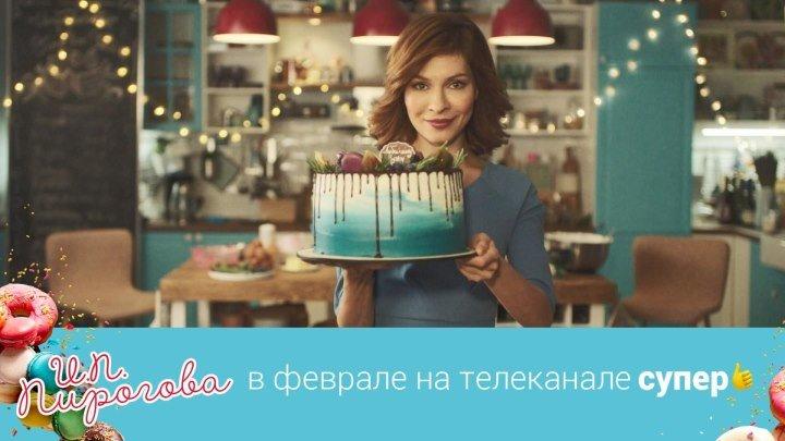 ИП Пирогова: в феврале на телеканале Супер!
