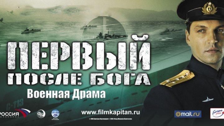 """Х/ф """"Первый После Бога"""" (2005)Боевик, Драма, Военный"""