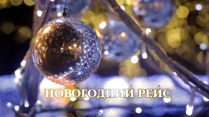 Новогодний рейс (2 серия из 4) / 2014 / FHD