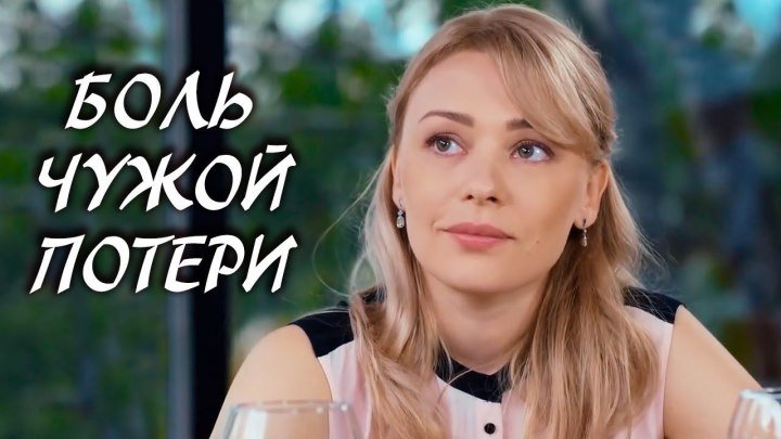 Боль чужой потери 1-2-3-4 серия (2018) Мелодрама