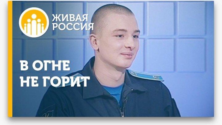 Живая Россия - В огне не горит