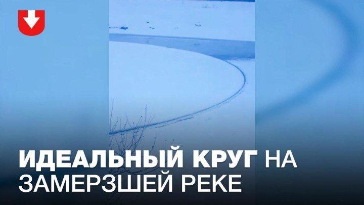 Невероятно! Идеальный ледяной круг на реке! В Чаусах засняли природный феномен