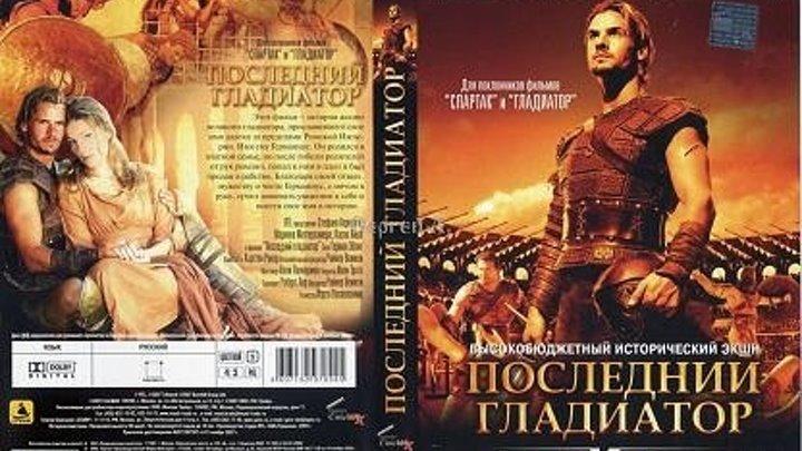 Последний гладиатор (2003)