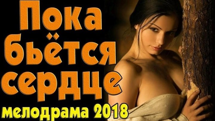 Пока бьется сердце (2018) Россия.