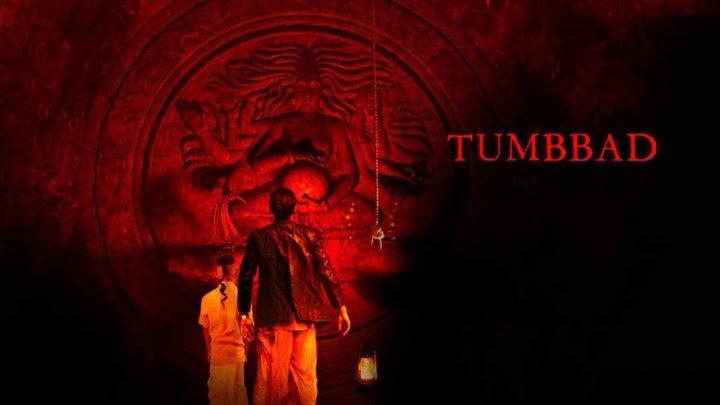 Тумбад (2018)