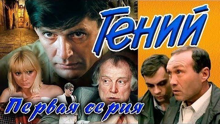 Фильм Гений (1991) СССР.1серия.