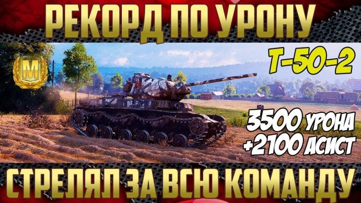 #ТоТ_СаМый_CEZAR: ⚔ 📝 📺 Т-50-2 на Гайд - Тактика боя | Заслуженная награда #гайд #бой #видео