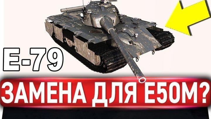 #BLOODY_TV: 📅 📺 ИГРА В 2019 ГОДУ! БУДЕТ ЗАМЕНА ДЛЯ Е50М НА Е-79 В World of Tanks? #2019 #видео