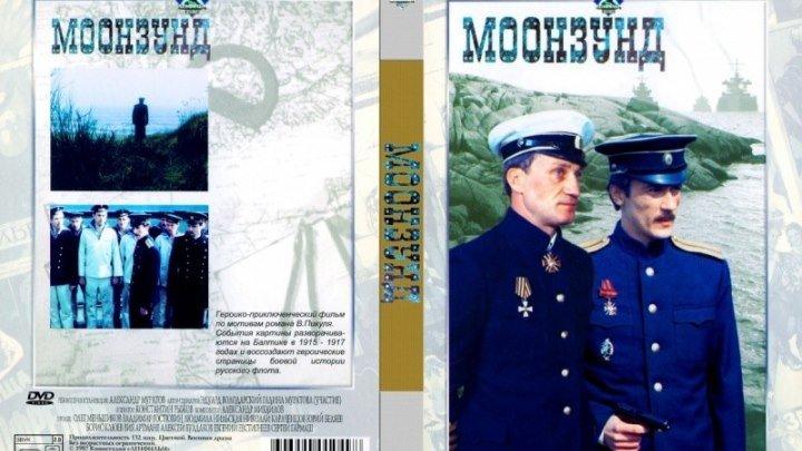 Фильм Моонзунд (1987) СССР.2серия.