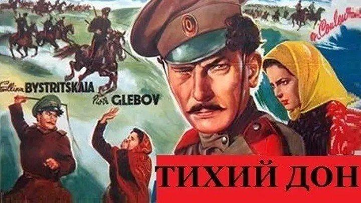 Фильм Тихий Дон (1957) СССР.2серия.