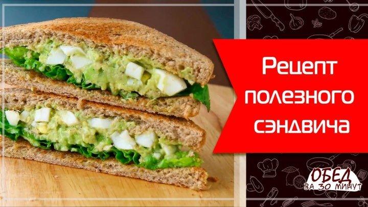 Полезный сэндвич