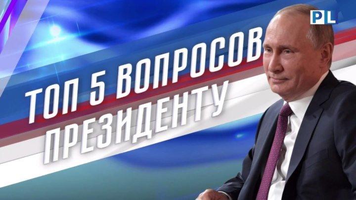 Топ-5 вопросов пресс-конференции с Владимиром Путиным