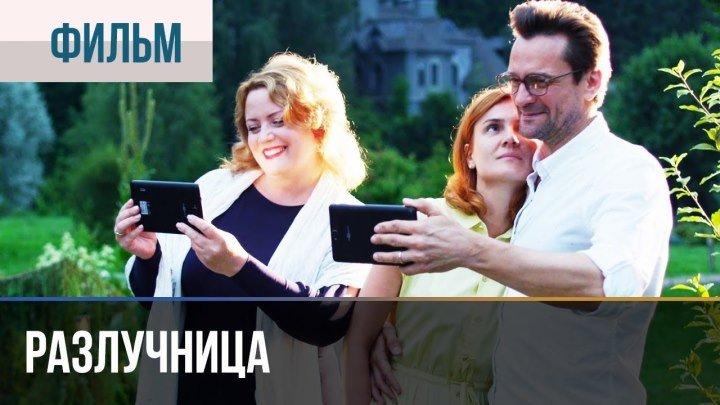 ▶️ Разлучница 2018 Все серии - Фильм - 2018 - Мелодрама -Премьера