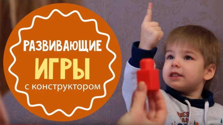 Развивающие игры с конструктором для детей от 3 лет