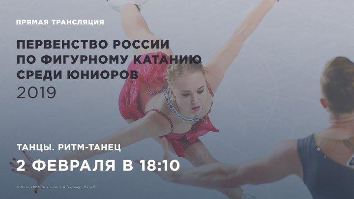 Танцы. Ритм-танец. Первенство РФ по фигурному катанию среди юниоров 2019