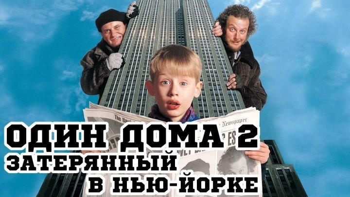 12+ Один дома 2: Затерянный в Нью Йорке 1992 г. - Семейный/Приключения/Комедия