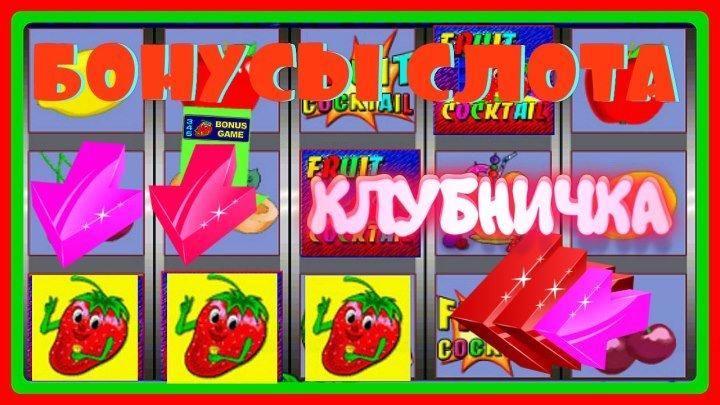 (ССЫЛКА В ОПИСАНИИ ВИДЕО) БОНУСНАЯ ИГРА в Игровом Автомате Клубнички.Как я ВЫИГРАЛ в Fruit Cocktail