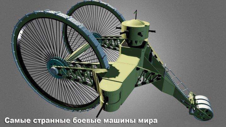 Самые странные боевые машины мира ( 2015, Россия ) Документальный ( 1080 )