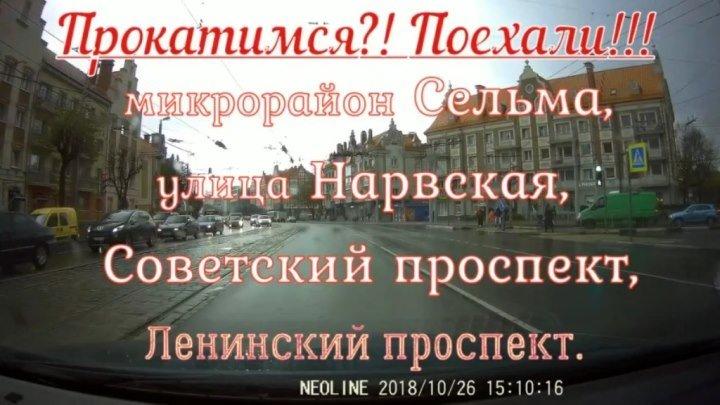 Унылая осень. Калининград, улицы Генерала Челнокова, Нарвская, Советский проспек