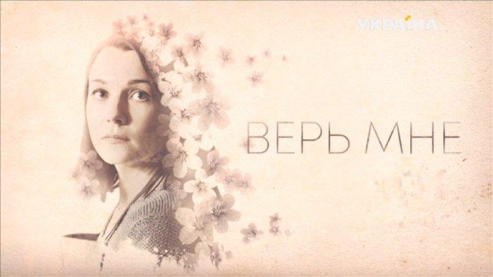 Верь мне(1-2 серия/4)Мелодрама, детектив HD