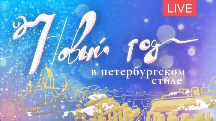 Новый год в петербургском стиле. Онлайн-трансляция