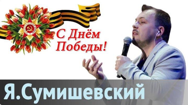 Дуэты с Ярославом Сумишевским. Военные песни. С Днём Победы!
