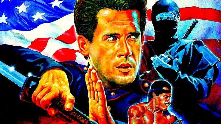 """""""Американский ниндзя"""" (фильм 1985 год)"""