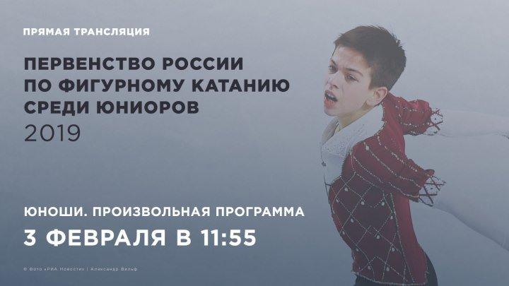 Юноши. Произвольная программа. Первенство РФ по фигурному катанию юниоров