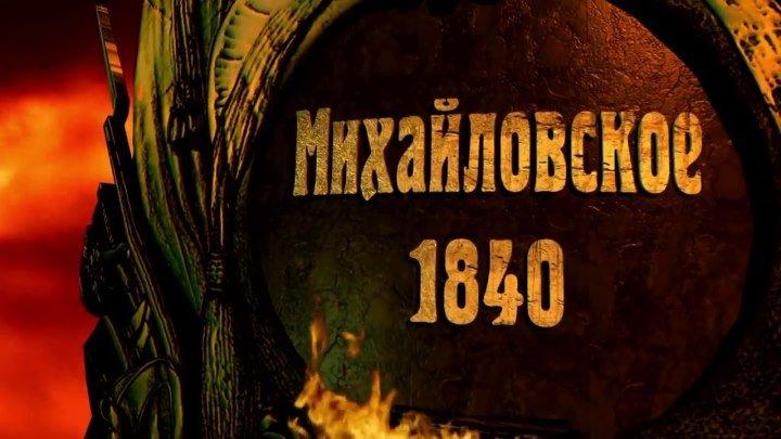 """"""" Неизвестные битвы России """" ( Михайловское . 1840 )"""