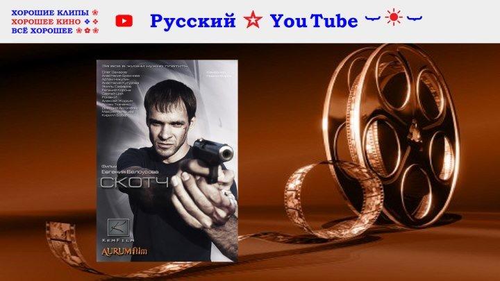 Скотч ❖ Scotch ❖ Криминальный боевик ⋆ Русский ☆ YouTube ︸☀︸