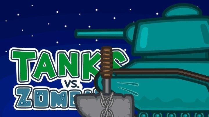 #Мультики_Ansy_Arts: 📺 🖌 Танки против Зомби 11: Повелитель Монстров | Мультик про танки #мультфильм #видео