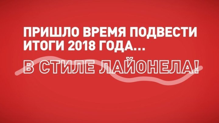 Итоги 2018 года: главные победители и «лузеры» по версии медиакритика Лайонела