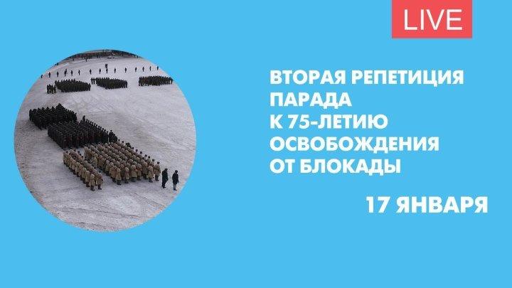 Вторая репетиция парада к 75-летию снятия блокады