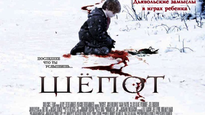 Шёпот HD(ужасы, триллер, мистика, драма)2015