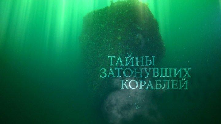Тайны затонувших кораблей *ТРЕЙЛЕР)